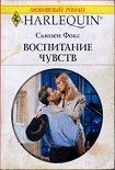 Воспитание чувств. Начните читать книги Фокс Сьюзен в электронной онлайн библиотеке booksonline.com.ua. Читайте любимые книги с мобильного или ПК бесплатно и без регистрации.