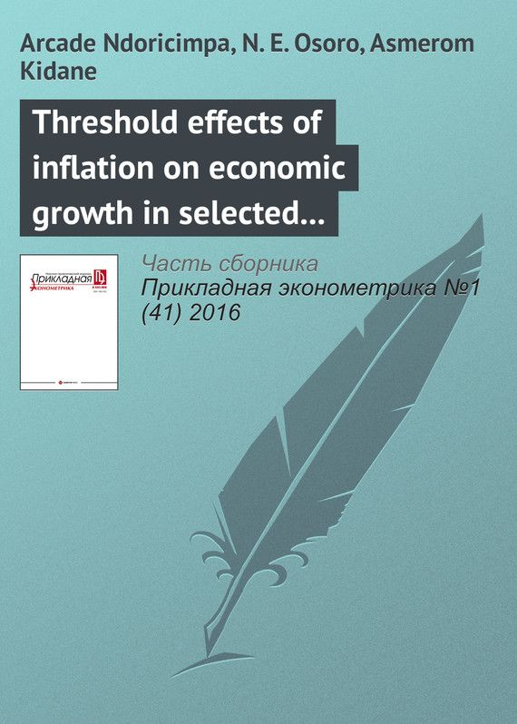 Threshold effects of inflation on economic growth in selected African regional economic communities: Evidence from a dynamic panel threshold modeling #книги, #книгавдорогу, #литература, #журнал, #чтение