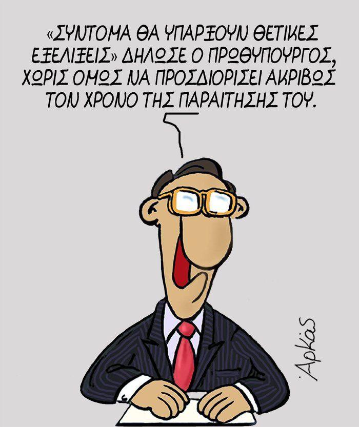 Η πρωθυπουργική αισιοδοξία με το μάτι του Αρκά  thetoc.gr