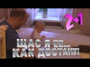 Играем с дедом, прыгаем и поем песни. 6,5 месяцев | 2+1 http://video-kid.com/17837-igraem-s-dedom-prygaem-i-poem-pesni-6-5-mesjacev-2-1.html  В этом фильме, наши малыши двойняшки, во всю играют. Игры разные и с дедушкой и с мамой и с папой!Мы веселимся и занимаемся споротом-)) Мы радуемся. И делимся умениями с Вами!Наш канал рассказывает о нашей жизни с самого рождения наших двойняшек.Мы будем с вами и расскажем все начиная от нашего рождения двойни...близнецам (близняшкам) это будет так же…
