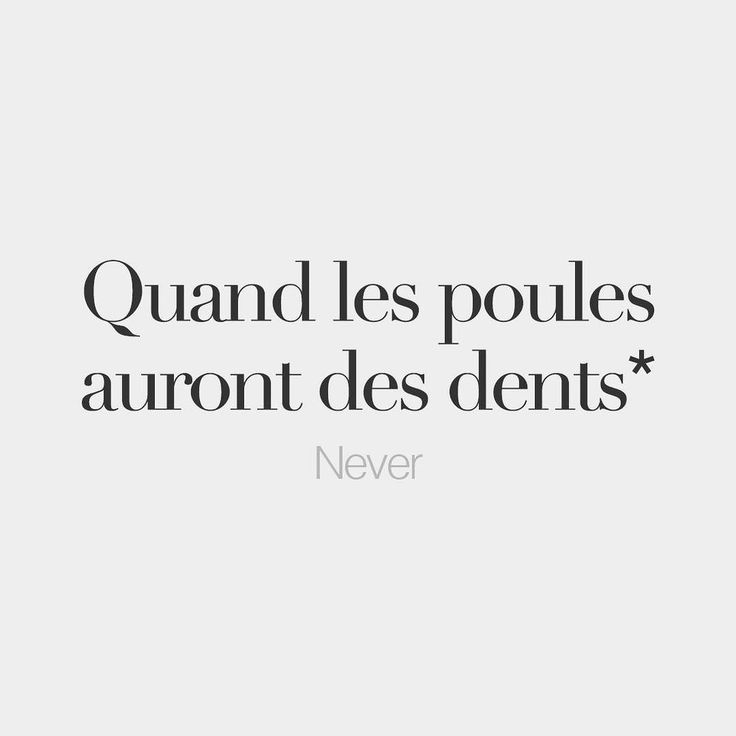 Literal meaning: When chicken have teeth. by frenchwords