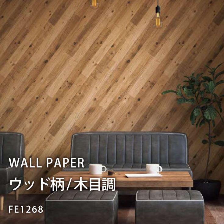 サンゲツ Fine 2017 2019 生のり付き壁紙 クロス Fe1268 木目柄