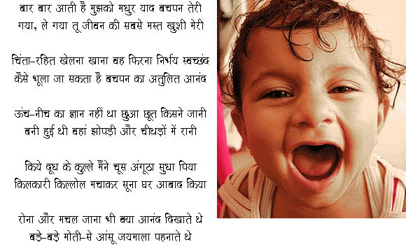 mera bachpan bin hindi Find an answer to your question i want essay on mera bachpan in hindi.