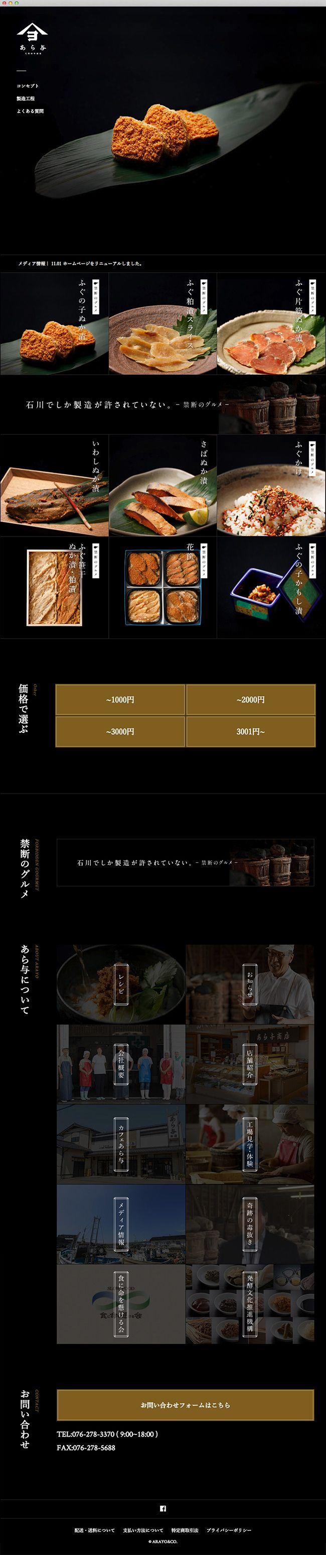 あら与   石川県金沢のホームページ制作・デザイン事務所・映像制作 VOICE