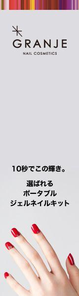 GRANJE ジェルネイルキット 160×600