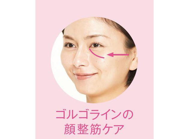 """ほおがたれた「ブルドッグライン」、ほおのたるみがあごまでつながる「マリオネットライン」、目頭から頬に伸びる「ゴルゴライン」の""""3大老けライン""""は顔の筋肉を整えれば消せるんです。コンディショニングトレーナーの有吉与志恵さん考案の""""顔整筋ケア""""…"""