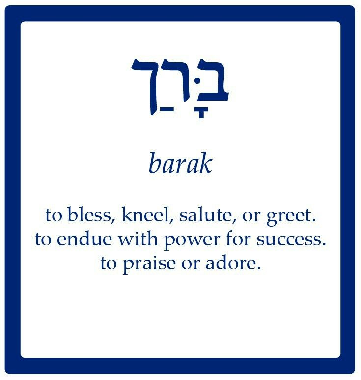 best 25 hebrew quotes ideas on pinterest hebrew lexicon