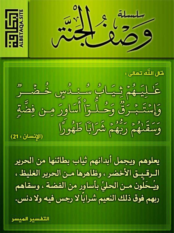 Pin By أستغفر الله On البطاقة الدعوية Arabic Calligraphy Islam