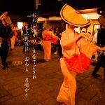越中八尾 おわら風の盆 2015 vol.1
