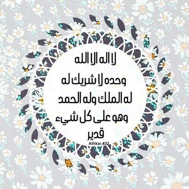 لا اله الا الله وحده لا شريك له له الملك وله الحمد وهو على كل شيء قدير