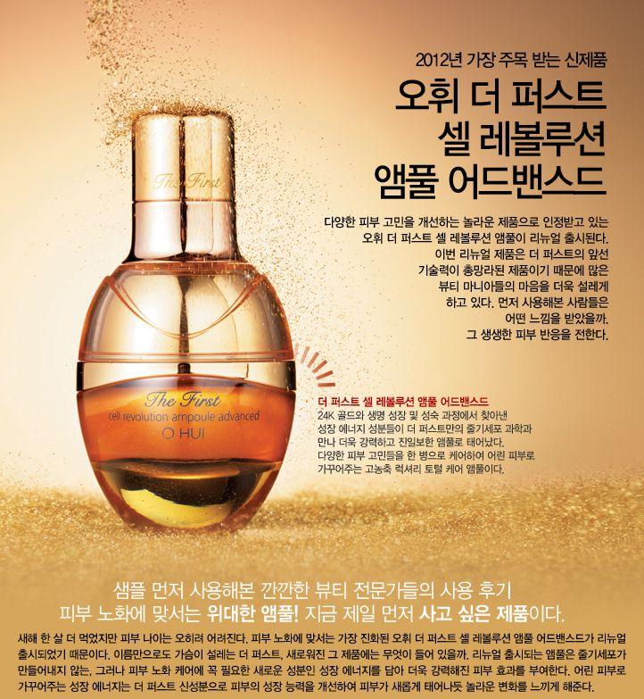 오휘 더 퍼스트 셀 레볼루션 앰풀 어드밴스드