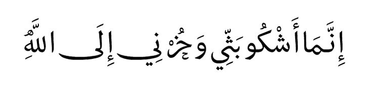 I only complain of my suffering and my grief to Allah.