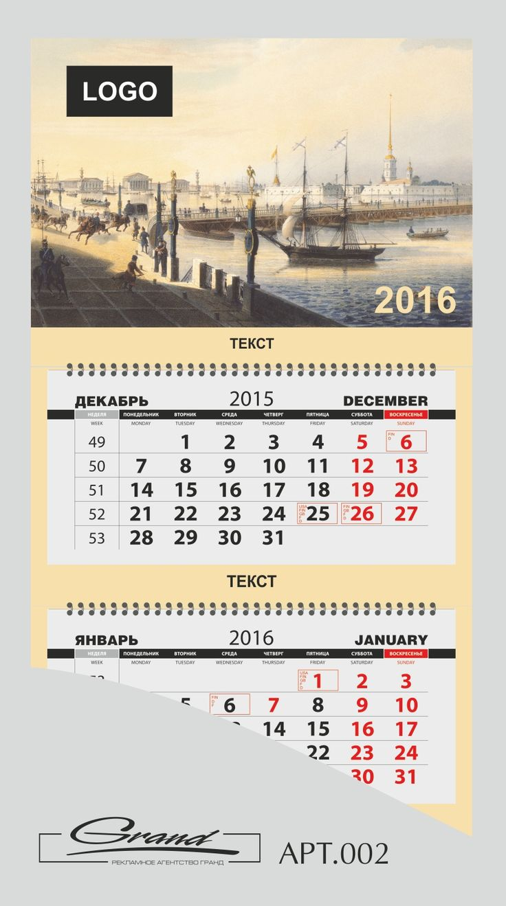 Печать календарей «Трио» в СПб.  Рекламное агентство «Гранд» | www.ra-grand.ru