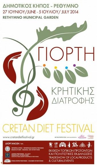 3rd Cretan Diet Festival in Rethymno / #Rethymno #Crete - Festival from 27.06 till 05.07.2014 - Taste the cretan flavours, enjoy free wine tasting, listen to cretan music etc.