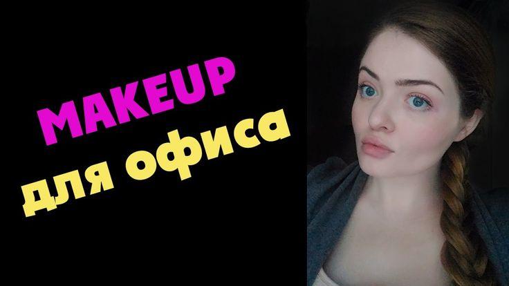 Повседневный ЭКСПРЕСС макияж для офиса и учебы ✦ Натуральный макияж