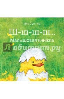 Сунг Иль - Ш-ш-ш-ш... Малышовая книжка обложка книги