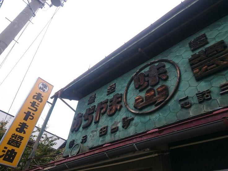 地元の醤油屋