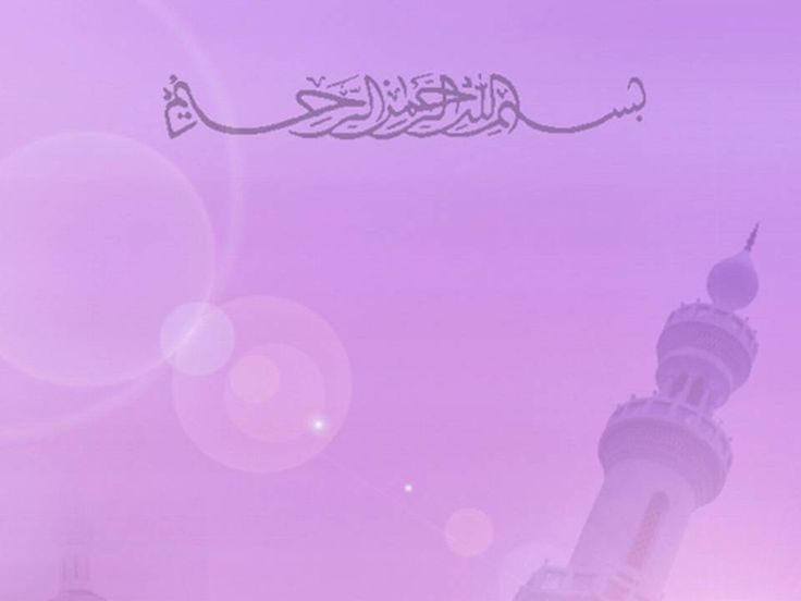 Islamic Background Powerpoint Free Download
