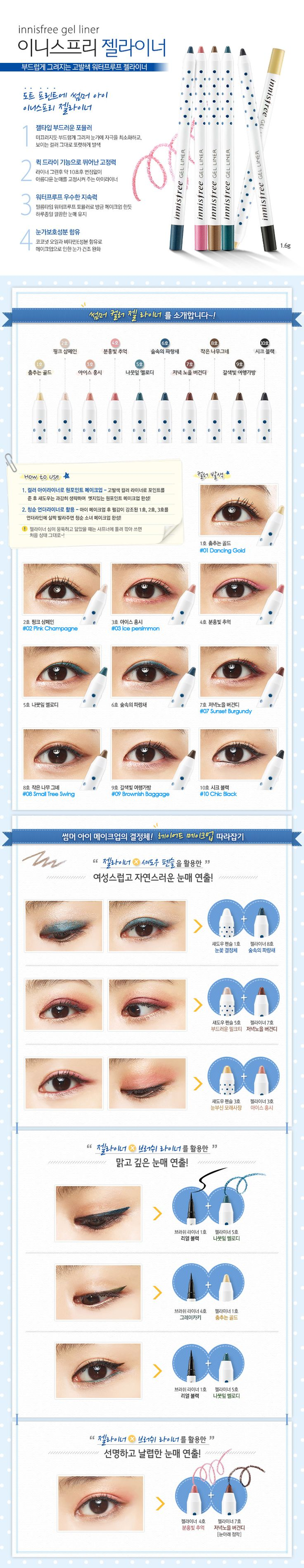 [Innisfree] Gel Liner 1.6g – Cosmetic Love