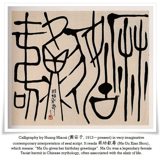 1000 Images About Chinese Calligraphy Shufa On