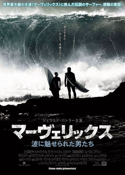 映画『マーヴェリックス/波に魅せられた男たち』   CHASING MAVERICKS  (C) 2013 Twentieth Century Fox Film Corporation and Walden Media, LLC. All Rights Reserved.