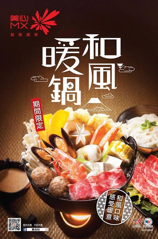 Pin by Chen Hou on Food & Beverage ads | Food menu design ...