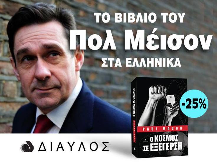 """Το βιβλίο του Πολ Μέισον από τις Εκδόσεις Δίαυλος. Από τον δημοσιογράφο των πολιτικών αποκαλύψεων της ελληνικής & διεθνούς επικαιρότητας το πολυσυζητημένο bestseller """"Ο Κόσμος σε Εξέγερση"""". www.diavlosbooks.gr Εκδόσεις Δίαυλος  http://www.diavlosbooks.gr/product/435/o-kosmos-se-eksegersi-"""