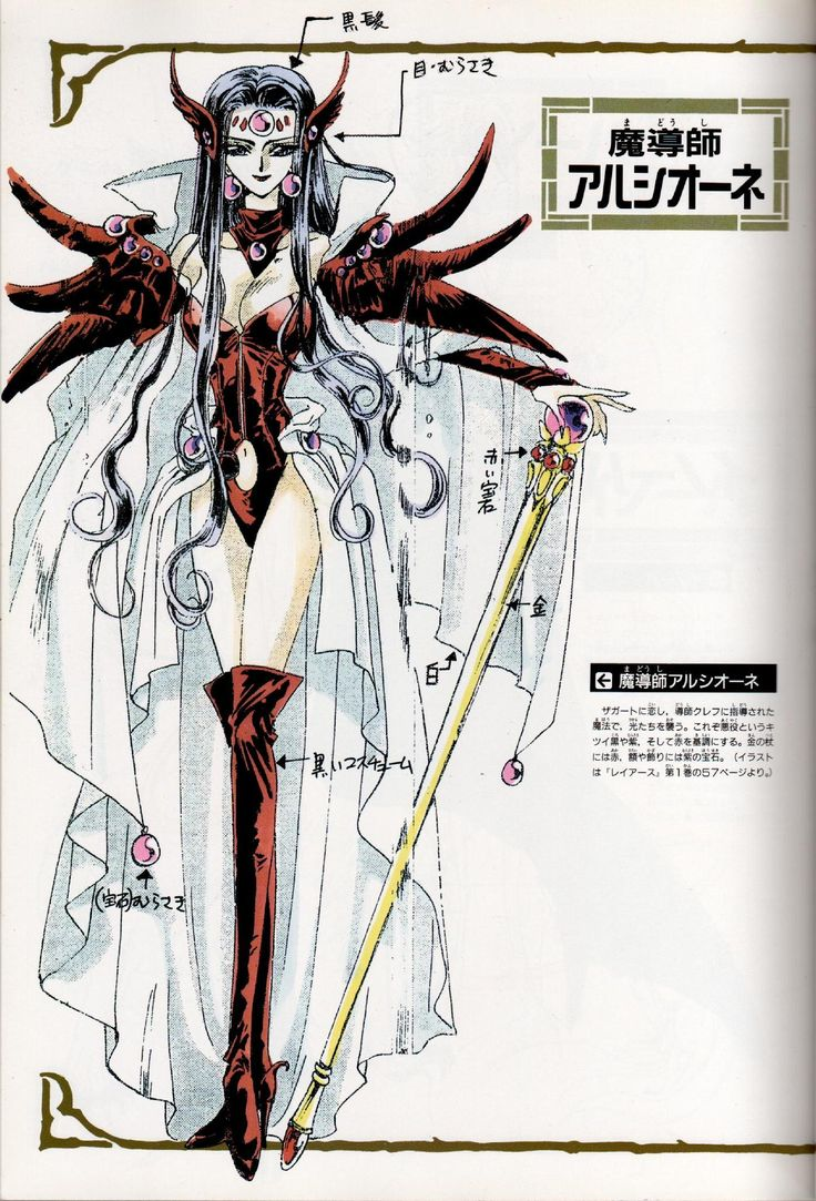 CLAMP, TMS Entertainment, Magic Knight Rayearth, Magic Knight Rayearth: Materials Collection, Alcione