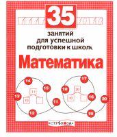 35 занятий для успешной подготовки к школе. Математика.