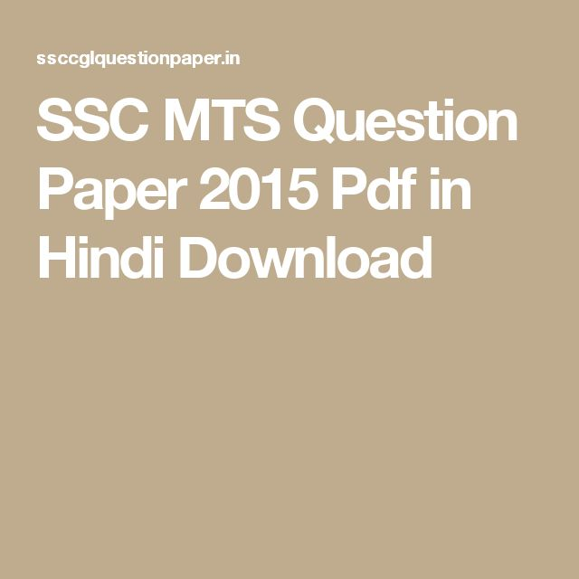 SSC MTS Question Paper 2015 Pdf in Hindi Download