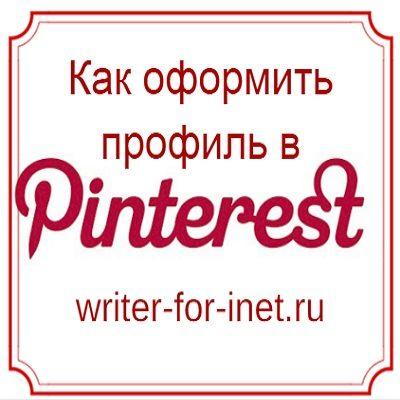 Как правильно оформить профиль в Pinterest: советы новичкам в помощь и для быстрой адаптации на социальной платформе. Основные моменты, которые нужно знать