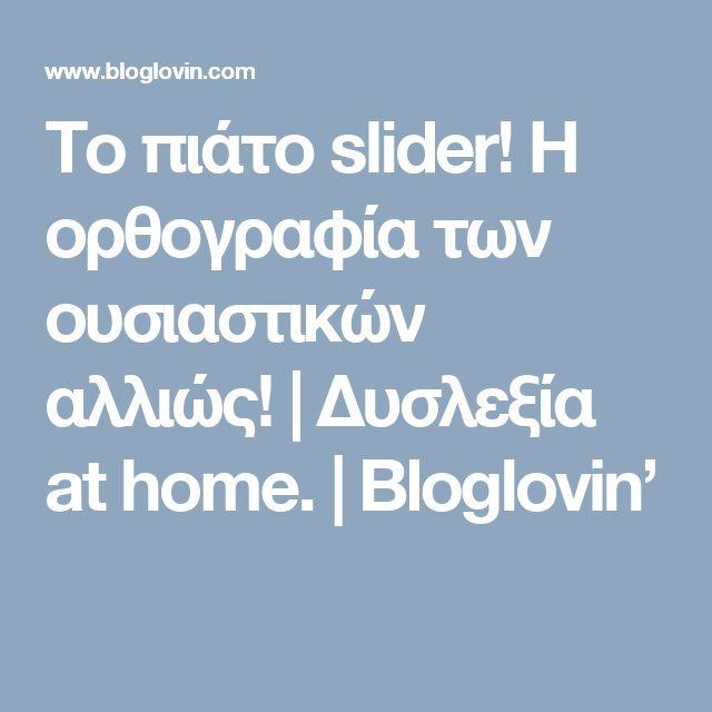 Το πιάτο slider! Η ορθογραφία των ουσιαστικών αλλιώς!   Δυσλεξία at home.   Bloglovin'
