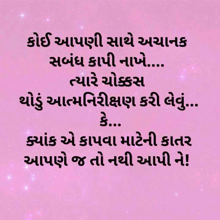 38 Best Gujarati Suvichar Images On Pinterest
