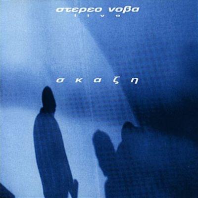 Στερεο Νοβα - Σκαζη (CD)