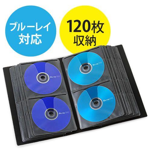 【新商品】ブルーレイディスクの収納に対応した凹凸が少なく柔らかい不織布を使用したファイルケース。DVD・CDの収納にも最適なメディア収納ケース。120枚収納。【WEB限定商品】
