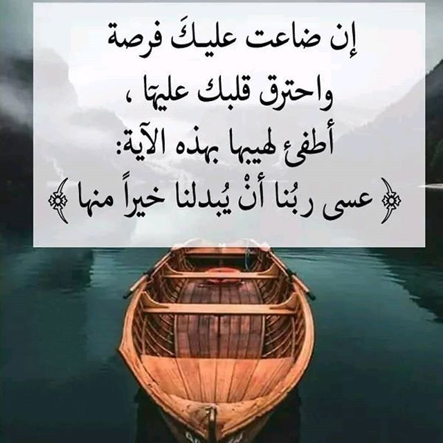 Pin By ل ـول و On تذكير المسلم Arabic Quotes Words Quotes Motivational Quotes