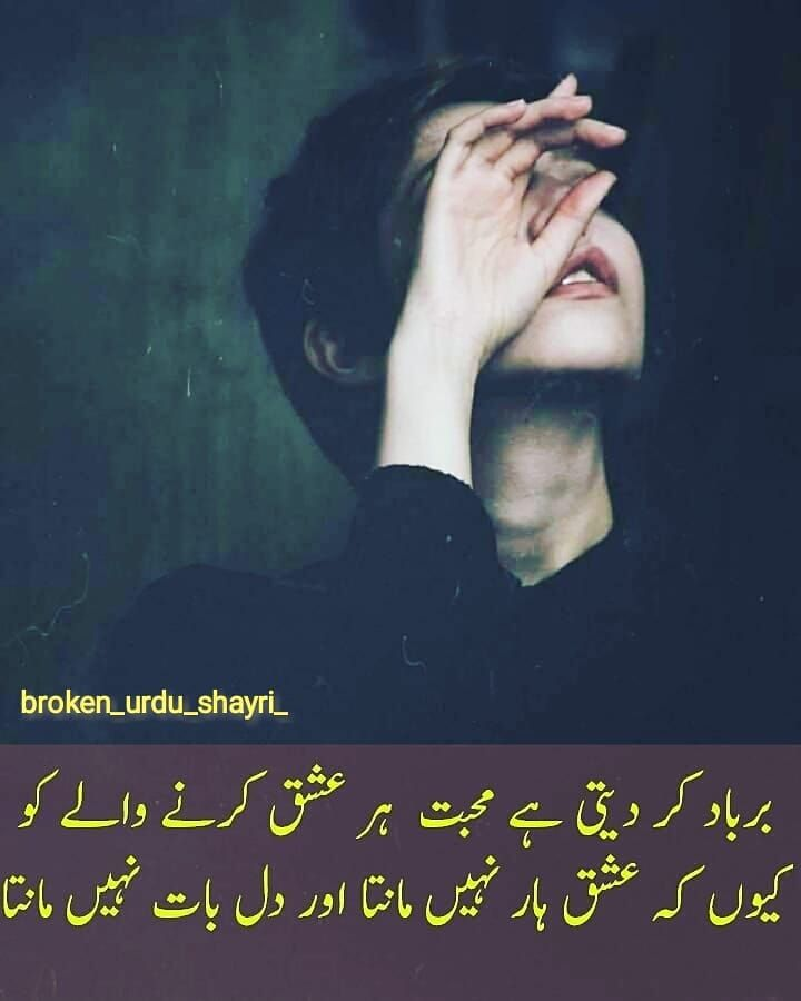 Image May Contain 1 Person Text My Poetry Sufi Poetry Deep Words