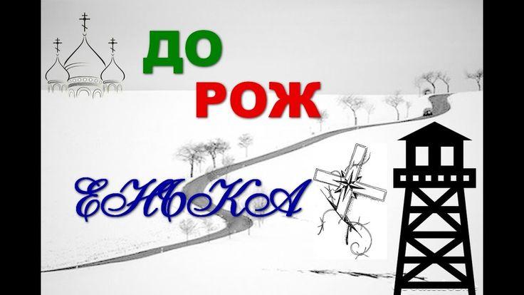 А  Солженицын.Дороженька.(полная повесть в стихах) Видео  поэзия.