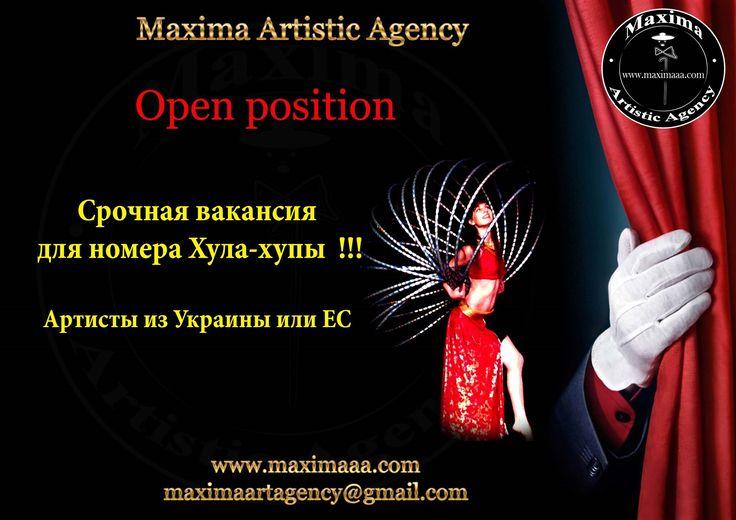 Срочная вакансия для номера Хула-хупы  !!!Артисты из Украины или ЕС.  Maxima artistic agency  www.maximaaa.com  maximaartagency@gmail.com   #ArtisticAgancy #работадляартистов #hullahoop #Maximaartisticagency #circusagency #show #showcreation