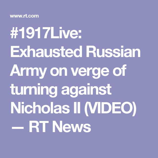 #1917Live: Exhausted Russian Army on verge of turning against Nicholas II (VIDEO) — RT News