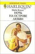 Книга Ночь на острове любви, Бэнкс Майя #onlineknigi #книги #книжныйманьяк #story