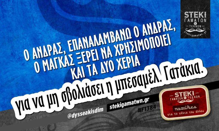 Ο άνδρας επαναλαμβάνω ο άνδρας   @dysseakisdim - http://stekigamatwn.gr/f1384/
