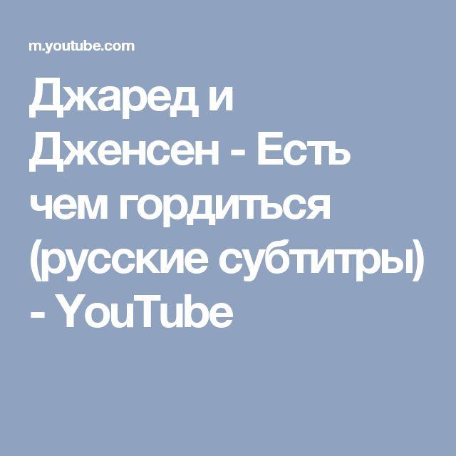 Джаред и Дженсен - Есть чем гордиться (русские субтитры) - YouTube