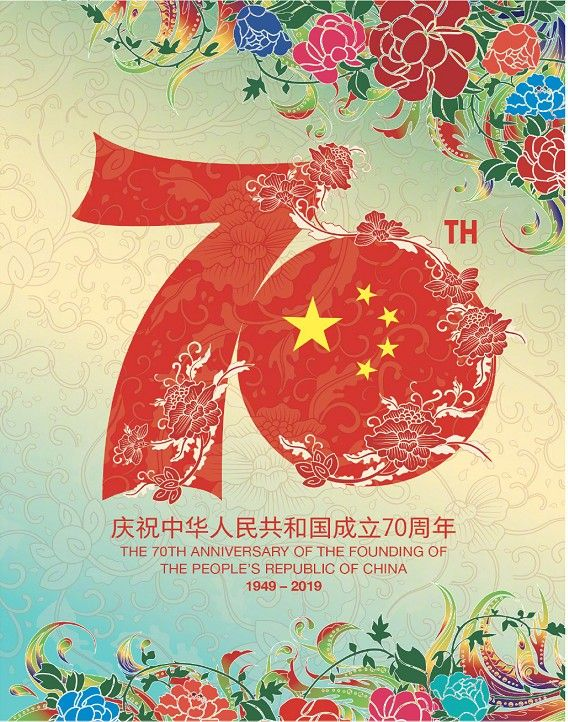 Pin by ASIAN FANTIS INDUSTRY on others 70th anniversary