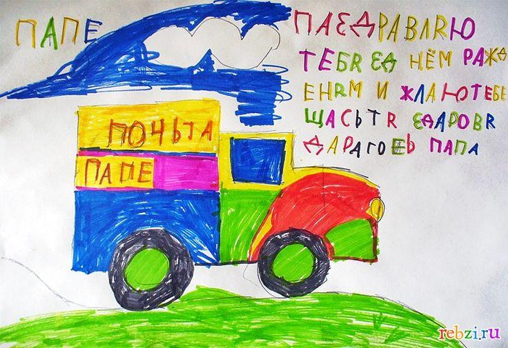 Детский рисунок: Папе! (Лев, , 6 лет, Туапсе)