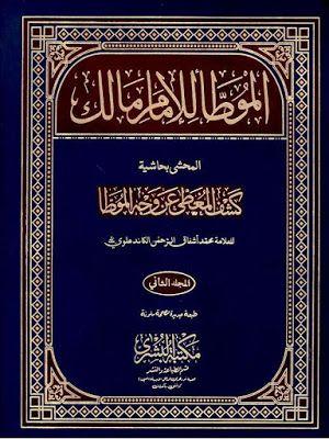 Muawatta Imam Malik Complete Volume in Urdu