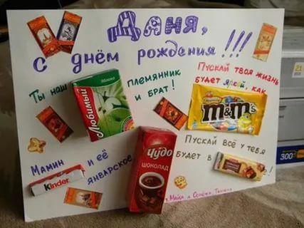 сладкий подарок на день рождения своими руками: 25 тыс изображений найдено в Яндекс.Картинках