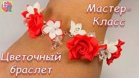 цветы из полимерной глины мк: 15 тыс. видео найдено в Яндекс.Видео