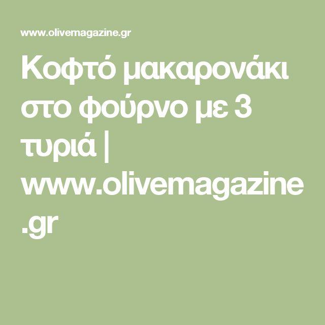 Κοφτό μακαρονάκι στο φούρνο με 3 τυριά   www.olivemagazine.gr