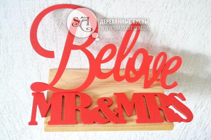 Деревянные декоративные буквы и слова